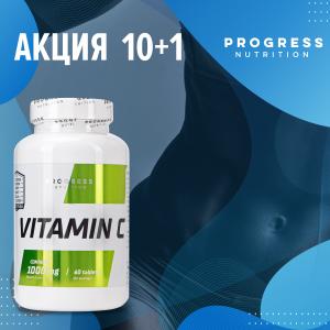 10+1 Vitamin C 1000 mg (60 таб)