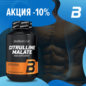 Citrulline malate 90 caps -10%