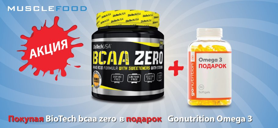 +GoNutrition Omega 3 90 caps в подарок