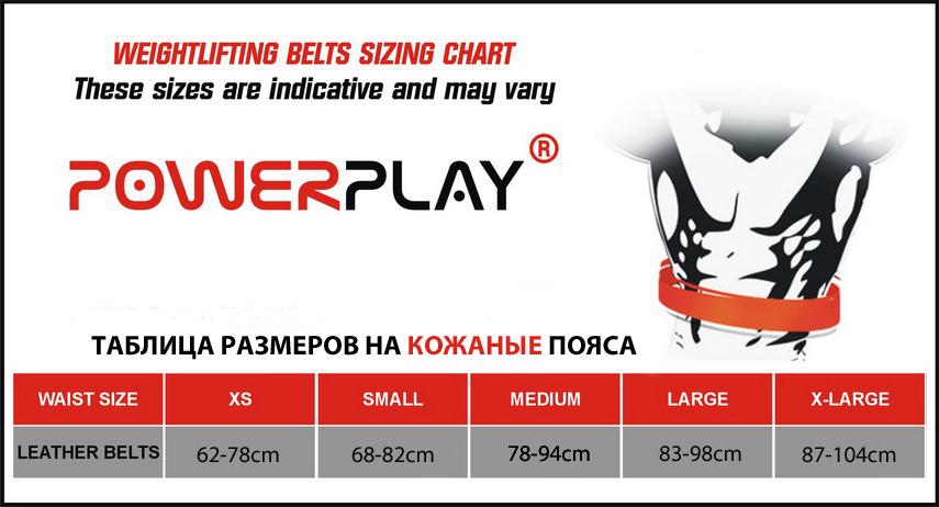 атлетический пояс PowerPlay 5053